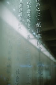 Chinese Letters On Glass